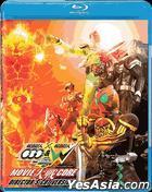 Kamen Rider OOO And W Feat. Skull Movie War (Blu-ray) (Director's Cut) (Hong Kong Version)
