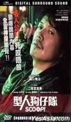 型人狗仔隊 (2016) (DVD) (香港版)