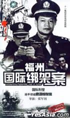 Fu Zhou Guo Ji Bang Jia An (1-11) (China Version)