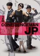 The Confidence Man JP The Movie (Blu-ray) (Deluxe Edition) (Japan Version)