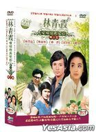 Brigitte Lin Qiong Yao  Classic Films 3 (DVD) (Deluxe Classic Edition) (Taiwan Version)