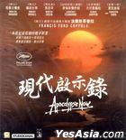 Apocalypse Now (1979) (VCD) (New Version) (Hong Kong Version)