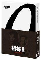 Aibou preseason BLU-RAY-BOX (Japan Version)