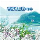gotouchienkabesuto (Japan Version)