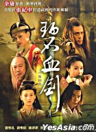 Sword Stained With Royal Blood (DVD) (End) (Taiwan Version)