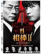Aibo The Movie II (2010) (DVD) (Taiwan Version)