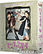 My Lucky Star (DVD) (Vol.2 of 2) (Taiwan Version)
