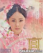宫 (2011) (DVD) (上) (待续) (台湾版)