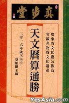 Zhen Bu Tang Tian Wen Li Suan Tong Sheng 2016 Bing Shen Nian
