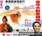 Fight And Love With A Terracotta Warrior (VCD) (China Version)