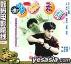 數碼電影院線 多一點天真 (VCD) (中國版)