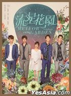 Meteor Garden Original Soundtrack