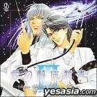 BiNETSU Series - Dr. HAYAMI presents S. S. D. S. Ai no Kaitai Shinsho III (Japan Version)
