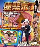 康熙來了 - Twins (香港版)