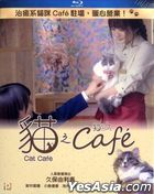 Cat Cafe (2018) (Blu-ray) (English Subtitled) (Hong Kong Version)