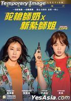 Miss & Mrs. Cops (2019) (Blu-ray) (Hong Kong Version)