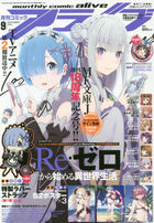 Monthly Comic Alive 13715-09 2020
