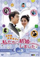 2PM Taec Yeon's We Got Married Collection (DVD) (Vol. 3) (Japan Version)