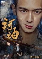 Tientsin Mystic (DVD) (Box 1) (Japan Version)