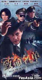 Zhi Ming Ming Dan (DVD) (End) (China Version)
