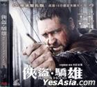 Robin Hood (2010) (VCD) (Hong Kong Version)