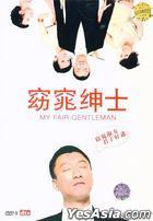 窈窕紳士 (DVD-9) (DTS版) (中國版)