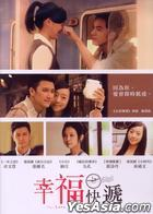 Love Transplantation (2013) (DVD) (Taiwan Version)