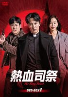 The Fiery Priest  (DVD) (Box 1) (Japan Version)
