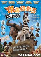 Khumba (2013) (Blu-ray) (Hong Kong Version)