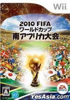 2010 FIFA World Cup South Africa (Japan Version)