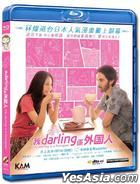 My Darling Is A Foreigner (Blu-ray) (English Subtitled) (Hong Kong Version)