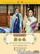 The Fortune-Teller's Daughter (DVD) (Taiwan Version)