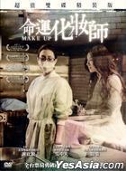 命運化妝師 (DVD) (超值雙碟精裝版) (台灣版)