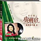 Teresa Teng Feng Hua Jue Dai Pian [6]