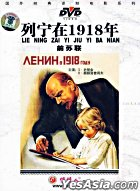 Lenine En 1918 Nian (DVD) (China Version)