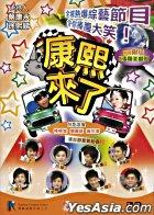 康熙來了 - 港台群星賀新春 (DVD) (香港版)