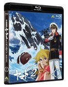 宇宙戦艦ヤマト2202 愛の戦士たち 1 (Blu-ray)