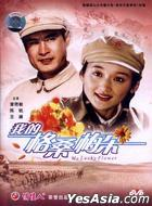 My Lucky Flower (2001) (DVD) (China Version)