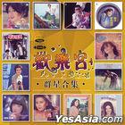 Huan Le Gong  Qun Xing He Ji (Hai Shan Reissue Version)