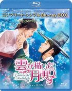 Love in the Moonlight  (Blu-ray) (Box 1) (Special Priced Edition) (Japan Version)
