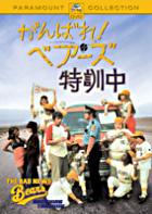 THE BAD NEWS BEARS IN BREAKING TRAINING (Japan Version)