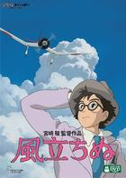 The Wind Rises (2013) (DVD) (English Subtitled) (Japan Version)