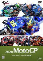 2020 MotoGP (TM) MotoGP (TM) Class Nenkan Soshuhen (DVD) (Japan Version)