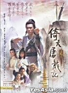 倚天屠龍記 (完) (足本特別版) (中英文字幕) (TVB劇集) (美國版)