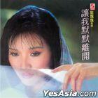 Rang Wo Mo Mo Li Kai