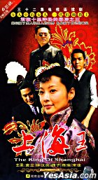 The King Of Shanghai (H-DVD) (End) (China Version)