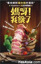 Deli Man (2014) (DVD) (Taiwan Version)