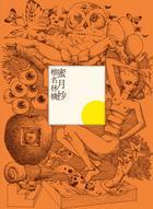 蜜月抄 (普通版)(日本版)