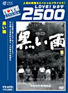黑雨 (DVD) (日本版)