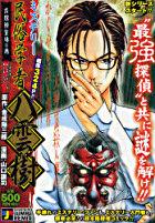 misuteri  minzoku gakushiya yakumo itsuki meitantei toujiyou shiyuueishiya jiyampu rimitsukusu SHUEISHA JUMP REMIX 65335 29
